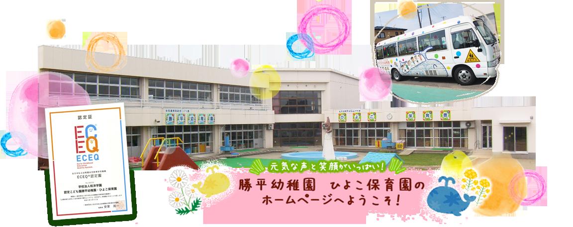 勝平幼稚園ひよこ保育園