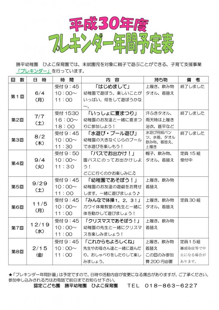 プレキンダー H30年間予定(HP更新用)